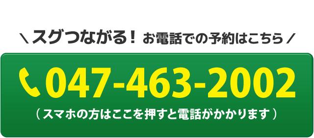 電話番号:047-463-2002